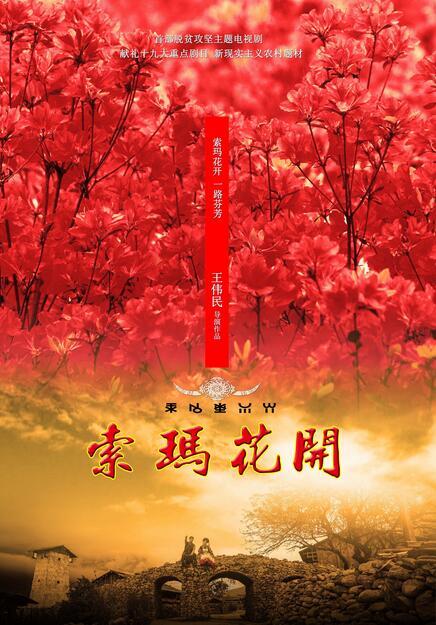 Suo Ma Hua Kai China Drama