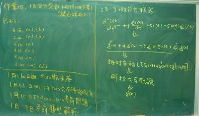 作業四及期末考公告