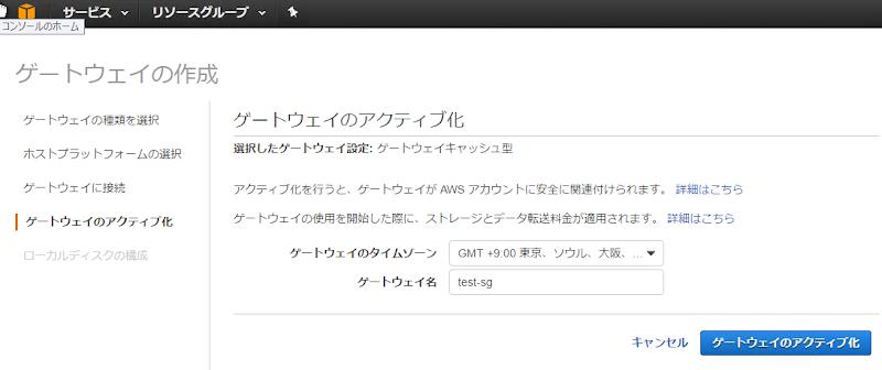 aws_storage_gateway_iscsi4.png