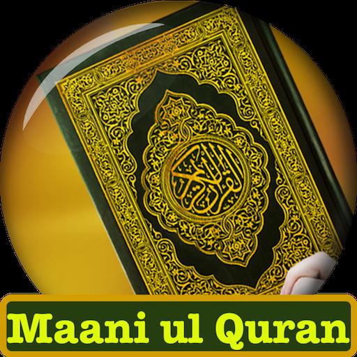 Maani ul Quran - Word by Word Urdu Translation - Apps on