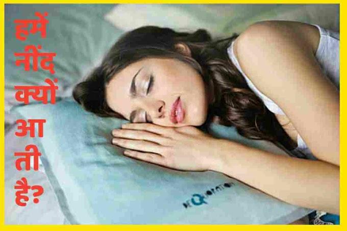 हमें नींद क्यों आती है?- Why do we sleep in hindi?
