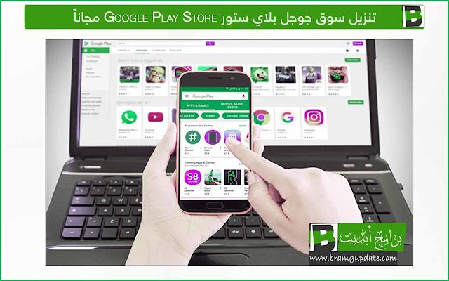 تحميل متجر جوجل بلاي Google Play 2021 للأندرويد مجانا - موقع برامج ابديت
