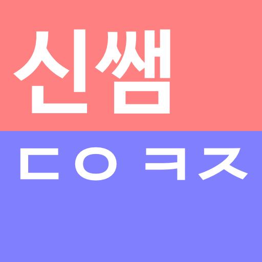 Shin Sam's Korean Word Quiz