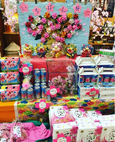 Sakura product display