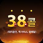 38콜 icon