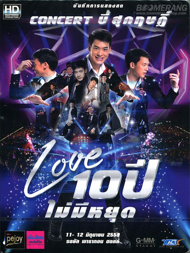 CONCERT บี้ สุกฤษฏิ์ LOVE 10 ปี ไม่มีหยุด (2016)