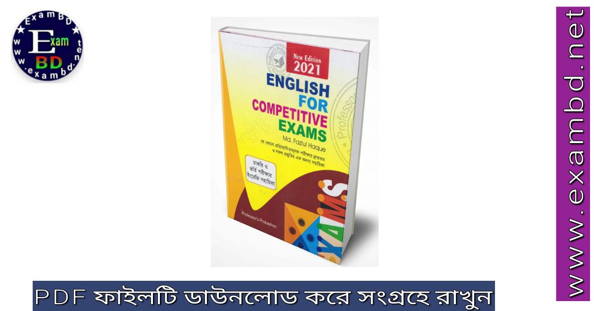 English For Competitive Exams ( ১০১০ পেজের সম্পূর্ণ বই) PDF Download