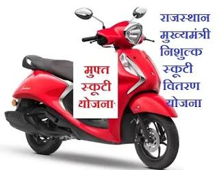 Rajasthan scooty yojana 2021, Mukhyamantri Nishulk Scooty Vitaran Yojana 2021, Devnarayan Scooty Yojana 2021