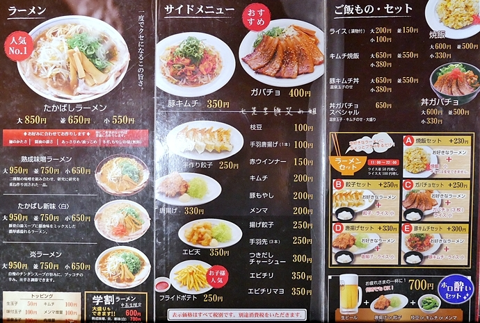 7 京都拉麵 たかばしラーメン  Takahashi Ramen BiVi二条店