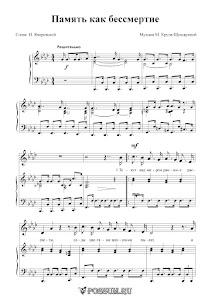 """Песня """"Память как бессмертие"""". Музыка М. Крупа-Шушариной: ноты"""