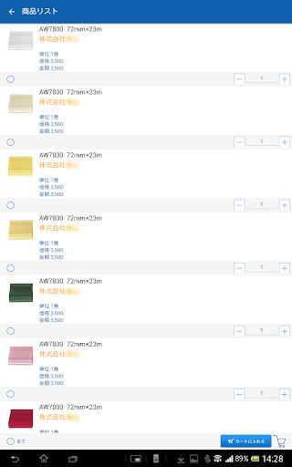 MATSUMURA KOGEI Trade fair App 1.1.5 Windows u7528 6