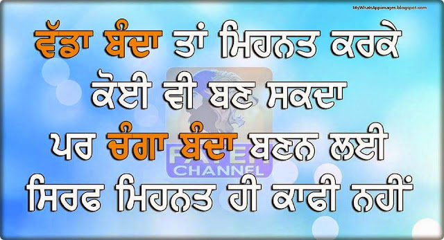 Punjabi Quotes Wallpaper For Facebook