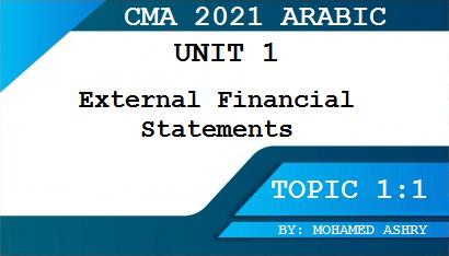 كتاب CMA بالعربي pdf 2020 ، شرح CMA 2020 ، كتاب CMA بالعربي pdf 2019 ، تكلفة شهادة CMA ، شهادة CMA في مصر ، شهادة CMA في فلسطين ، رواتب الحاصلين على شهادة CMA ، شهادة CPA ، أهمية شهادة CMA ، رواتب الحاصلين على CMA في مصر 2018 ، شهادة CMA باللغة العربية ، اماكن دراسة CMA في مصر 2020 ، تكلفة امتحان cma 2020 ، منهج CMA 2020 ، كتاب IMA منهج CMA ، تحميل منهج CMA 2020 ، تحميل كتاب ويلي CMA 2020 ، شرح CMA 2020 ، كتاب CMA بالعربي pdf 2020 ، تعديلات CMA 2020 ، ماتريال CMA ، تحميل كتاب جليم CMA 2020 pdf ، منهج CMA 2020 ، طريقة مذاكرة CMA Self study ، كورس CMA 2020 ، مطلوب محاسب حاصل على CMA براتب ، رواتب الحاصلين على CMA في مصر 2020 ، رواتب الحاصلين على CMA في مصر 2018 ، cma ، منهج cma ، ماتريال cma ، كتب cma ، معهد ima ، cma 2020 ، cma material ، cma books ، خطة مذاكرة cma ، محاضرين cma ، amro taison عمرو تايسون ، طارق نعيم tarek naim cma ، احمد سمير cma ، efham cma ، mohamed cma your way to cma محمد السوري ، محمد بطاينة ، محمد الدندشي ، خطة مذاكرة cma ، رواتب الحاصلين على CMA في الإمارات 2018 ، أماكن دراسة cma  في مصر , cma 2021 , تعديلات cma 2021 , خطة مذاكرة cma 2021 , خطة مذاكرة cma 2020 ، ماهى شهادة cma  ، تكلفة شهادة cma، منصة learning go ، محمد السوري ، دراسة cma، شهادة المحاسب الإداري المعتمد ، شهادة المحاسب ، شهادات محاسبية ، معدل النجاح في cma ، كل ماتريد معرفته حول cma، كيف أحصل على cma ، منحة cma للطلاب للطلبة لطلاب الجامعات ، منحة إمتحان cma ، ترجمة الموضوع الخامس من موضوعات الوحدة الثالثة لكتاب جليم (gliem) الخاص بدراسة cma شهادة المحاسب الإداري المعتمد كتاب جليم مترجم بالعربي تحميل كتاب cma بالعربي ، كورس cma بالعربي ، كتاب cma بالعربي 2020 pdf ، شرح cma 2020 ، شرح cma 2021 بالعربي ، كتاب جليم 2020 مترجم بالعربي ، شهادة cma باللغة العربية ، تحميل كتاب جليم cma 2020 pdf ، كتب cma مترجمة للعربية ، تحميل كتاب cma مترجم ، كتاب cma مترجم ، كتب cma مترجمة للعربية ، كتاب هوك مترجم ، كتاب جليم 2020 مترجم عربي ، كورس cma كامل pdf عربي مترجم بالعربي ، تحميل كتاب cma مترجم pdf ، تحميل كتاب جليم 2021 مترجم ، ترجمة كتاب جليم 2020 pdf ، كتب جليم مترجم ، كورس cma 2020 مترجم 