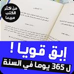 كتاب ابق قوياً 365 يوماً في السنة 1.0