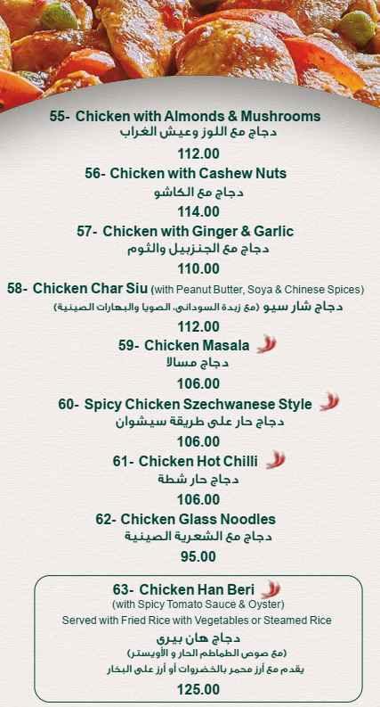 منيو مطعم بكين 1