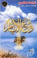 Ghassan Abu Khadra-Da3 el ayam