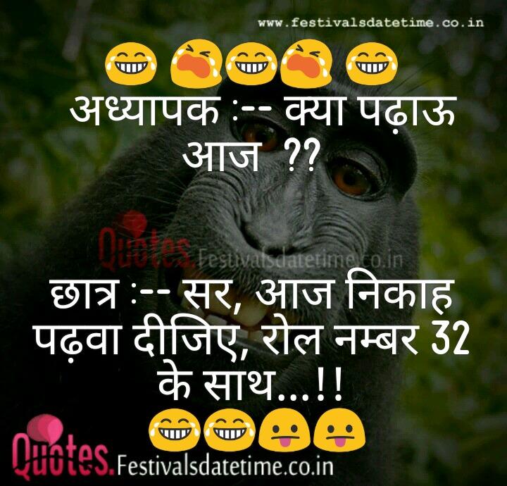 Hindi Student Teacher Very Funny Whatsapp Joke Free ...