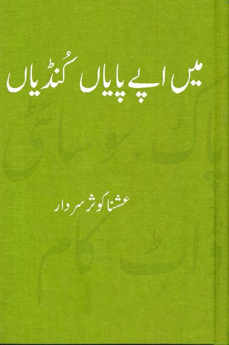 Main Aapy Payan Kundiyan is a very well written complex script novel by Ushna Kausar Sardar which depicts normal emotions and behaviour of human like love hate greed power and fear , Ushna Kausar Sardar is a very famous and popular specialy among female readers