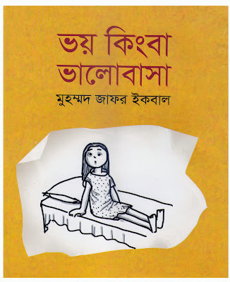 Voy Kingba Bhalobasa (A Collection of Poems) by Muhammed zafar Iqbal