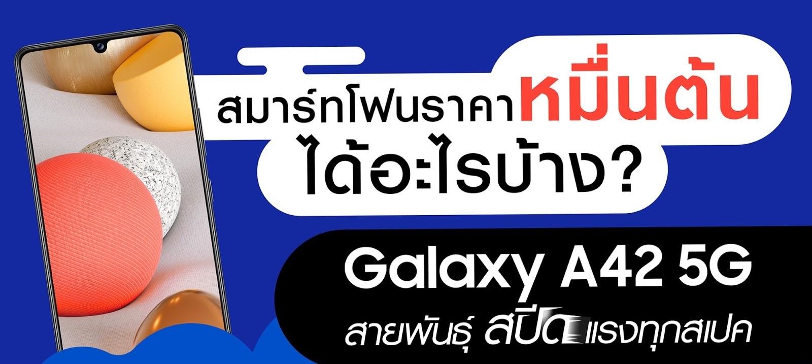 ชี้เป้าสมาร์ทโฟน 5G สุดคุ้ม Samsung Galaxy A42 5G จาก Samsung เร็วแรงพร้อมลุยทุกการใช้งาน ในราคาหมื่นต้น!