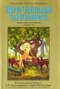 Чайтанья-Чаритамрита, Мадхья-лила, том 4