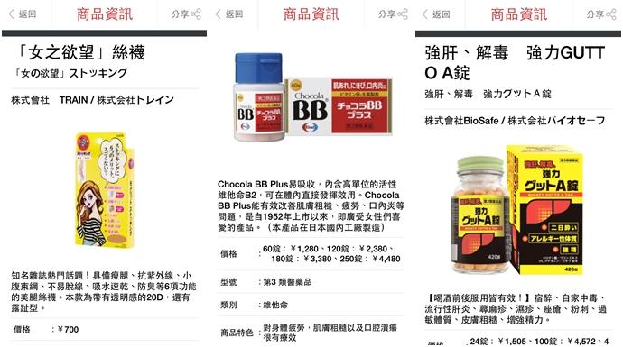 16 日本旅遊實用 APP 日本吃買玩