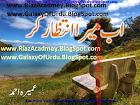 Ab Mera Intezar ker by Umera Ahmed