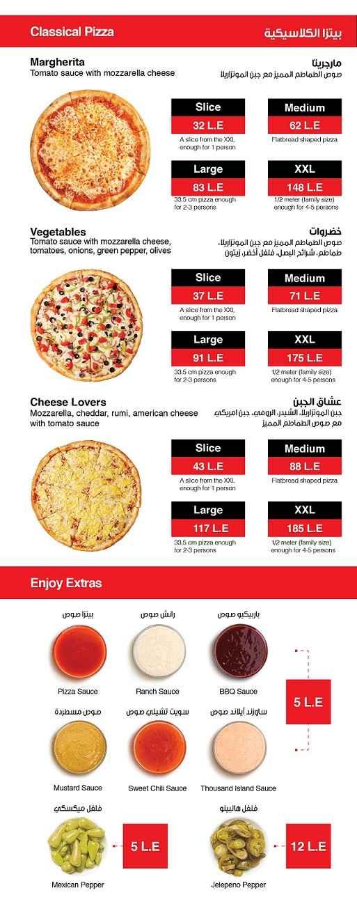 اسعار بيتزا ستيشن
