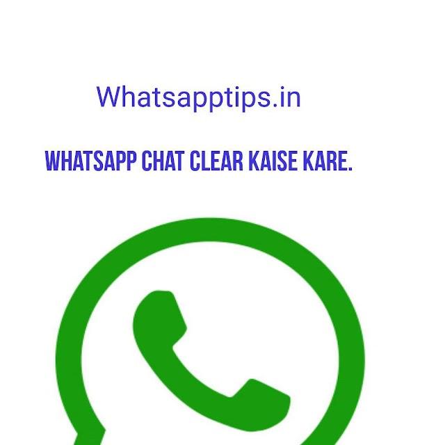 WhatsApp application ki chat clear kaise karte hain. chat delete karne ke kya benefit hai.