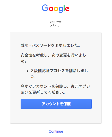 google_2auth3.png