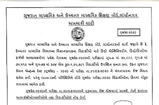 Gujarat Common Entrance Test (GUJCET) EXAM DATE