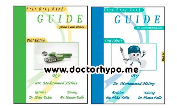 دليل الأدوية pdf