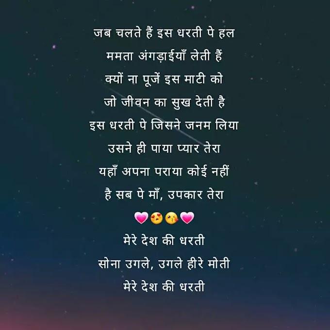 मेरे देश की धरती सोना उगले || Mere Desh Ki Dharti Lyrics in Hindi/English ||