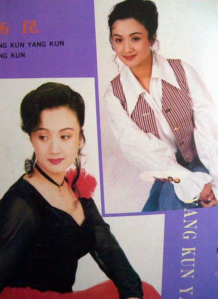 Yang Kun China Actor
