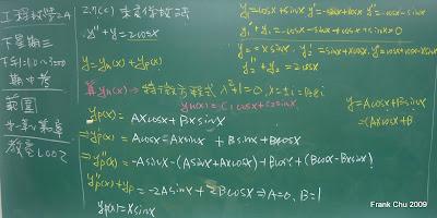 習題2.7(C):解釋齊性解yh(x)和特解yp(x)的意義