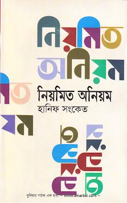 Niyomito Aniyom by Hanif Sanket in PDF