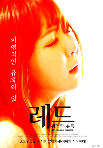 [เกาหลี18+] Red: A Dangerous Seduction 2016 [Soundtrack ไม่มีบรรยาย]