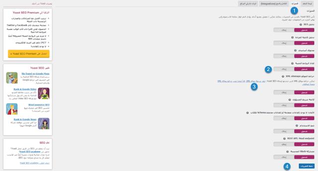 إعداد خريطة موقع عن طريق إضافة Yoast SEO