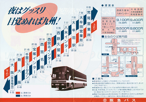 阪急バス「ちくご号」 パンフ_02