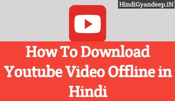 Youtube Mese Video Download Kaise Kare in Hindi