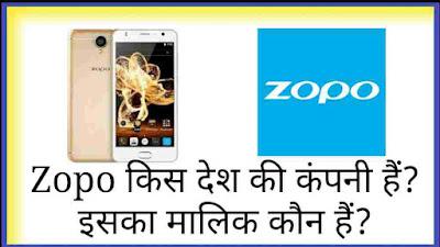 zopo mobile kis desh ki company hai, zopo mobile ka malik kon hai, zopo mobile company ki jankari