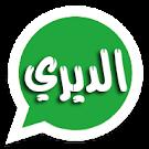 تم تطوير تطبيق واتس اب الديري نسخة 1.0هي نسخة مطورة ومحدثة من الواتس اب الاصلي الموجودة على متجر جوجل بلاي تم تطويرها وتحديثها من قبل فريق موقع موحسن تك.