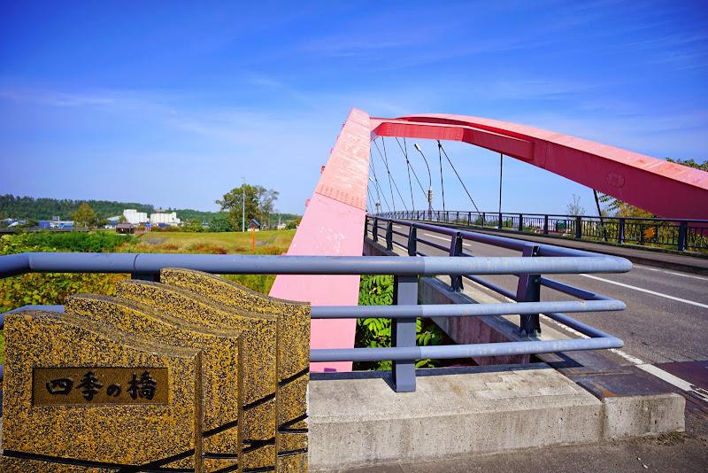 美瑛 四季の橋 赤い橋 写真1