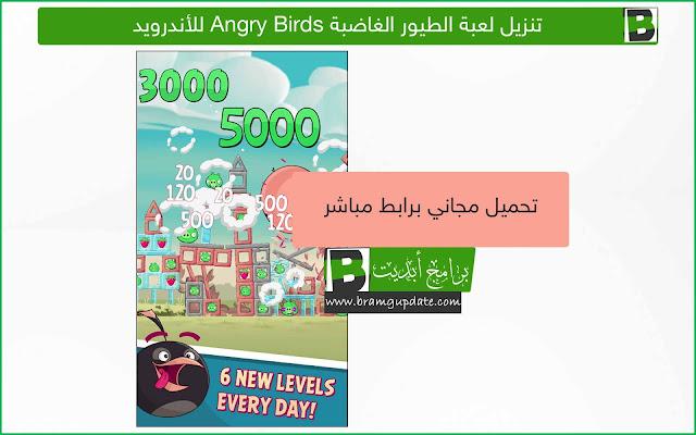 تحميل لعبة الطيور الغاضبة Angry Birds للأندرويد - موقع برامج أبديت