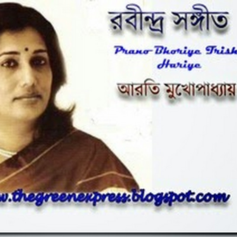Free Download Rabindra Sangeet by Arati Mukherjee ~ The