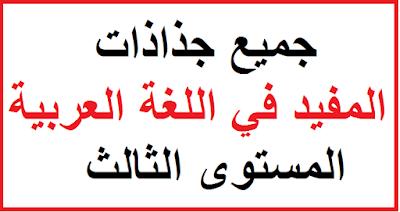 جذاذات المفيد في اللغة العربية المستوى الثالث 2021 2022