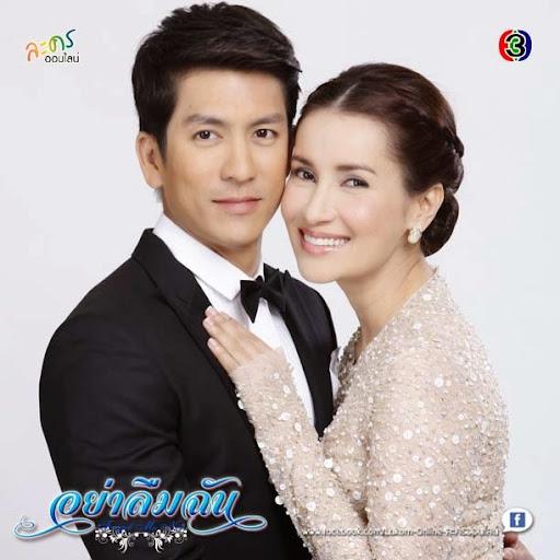 Ruk Tong Om - Ôm lấy tình yêu