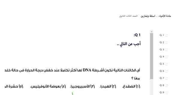 تنزيل جميع امتحانات حصص مصر كاملة لمادة الاحياء للصف الثالث الثانوي 2021 من اعداد الأستاذة امل الخصوصي