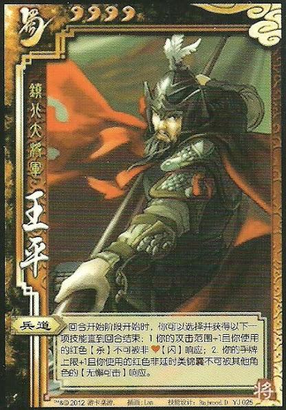Wang Pin 4