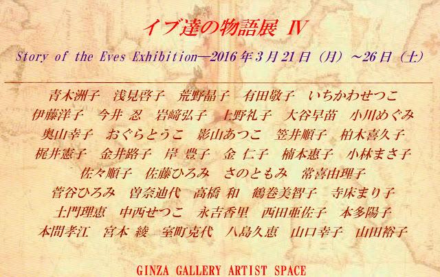 グループ展 [Story of the eves Exhibition] (イブ達の物語展)IV。